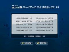<b>深度技术Ghost Win10 32位 免费装机版 2021.03</b>
