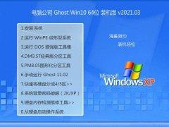 <b>电脑公司Ghost Win10 64位 极速装机版 2021.03</b>