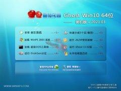 <b>番茄花园Win10 64位 稳定装机版 2021.03</b>