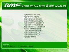 <b>雨林木风Win10 精选装机版 2021.03(64位)</b>